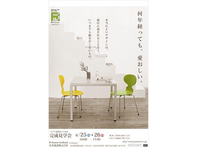201606高末様邸完成見学会表_R