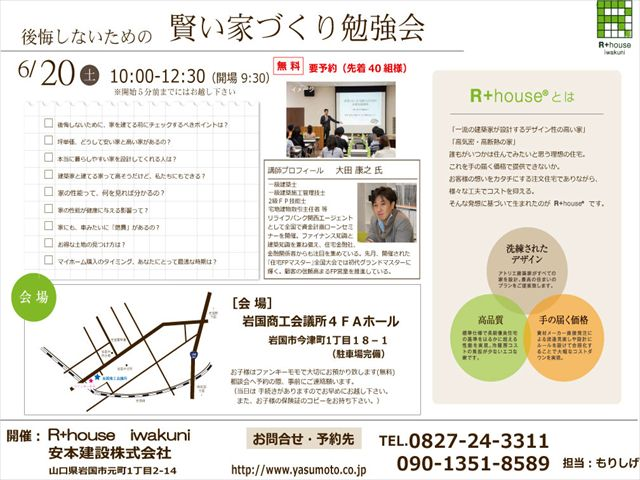 家づくり勉強会201506裏_R