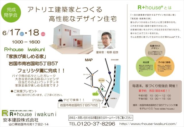 170617竹嶋邸見学会裏_R