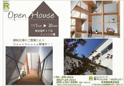 OpenHouse松岡邸_R