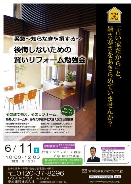 160611賢いリフォーム勉強会_R