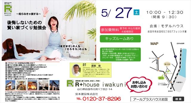 20170527勉強会チラシFB_R