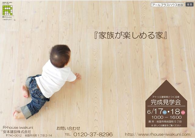 170617竹嶋邸見学会表_01_R