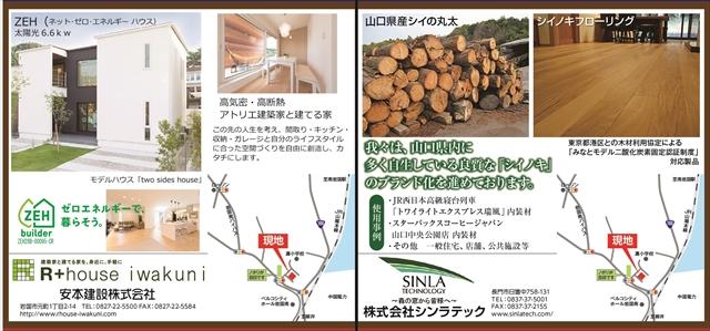 木の家_RR