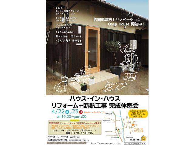 20170422中谷様邸見学会修正_R