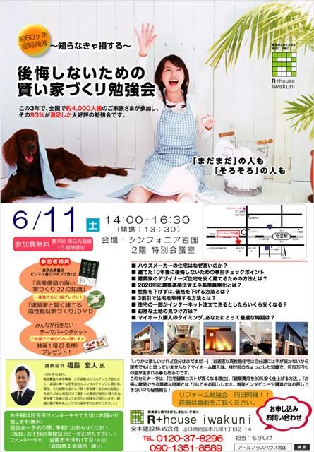 2016.6.11勉強会チラシ_R