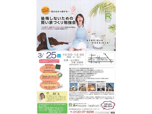 20170325勉強会チラシ_02_R