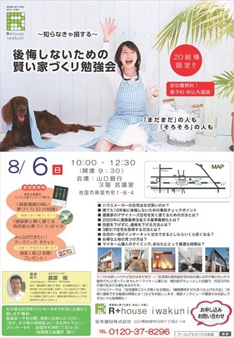 20170806勉強会チラシ_01_R