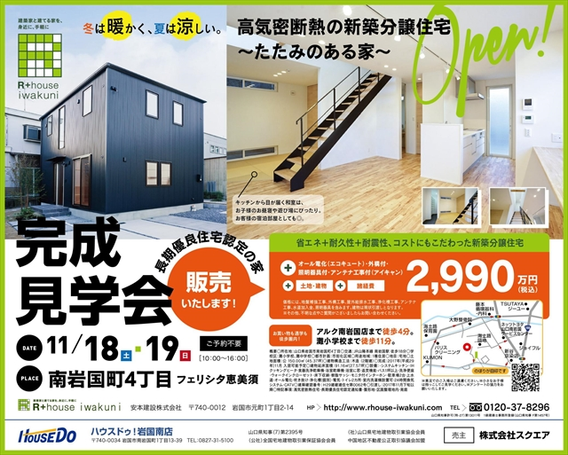 yasumoto_1118_01_R