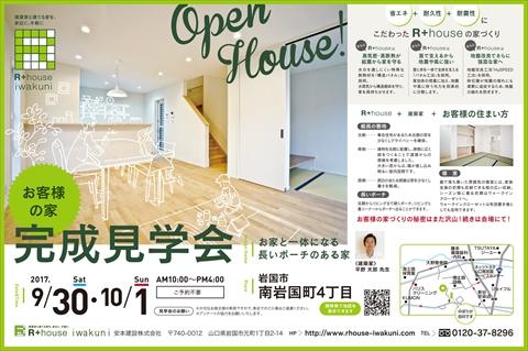 yasumoto_hop0930_RR