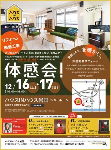 yasumoto_times1216_R